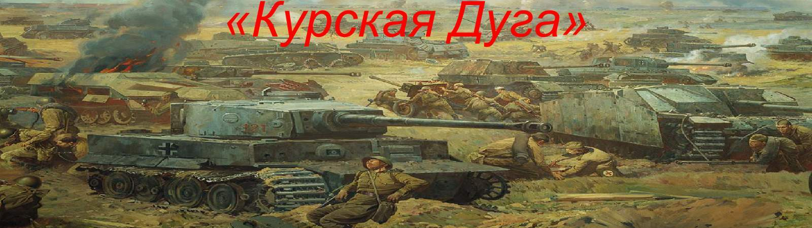 Курская Дуга