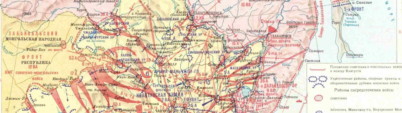 Дальневосточный фронт