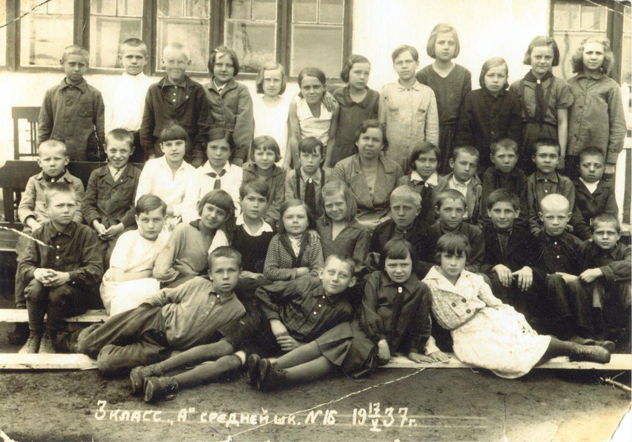 1937 год 3 кл. фото Шатрова Ю.А школа 16 Кемерово