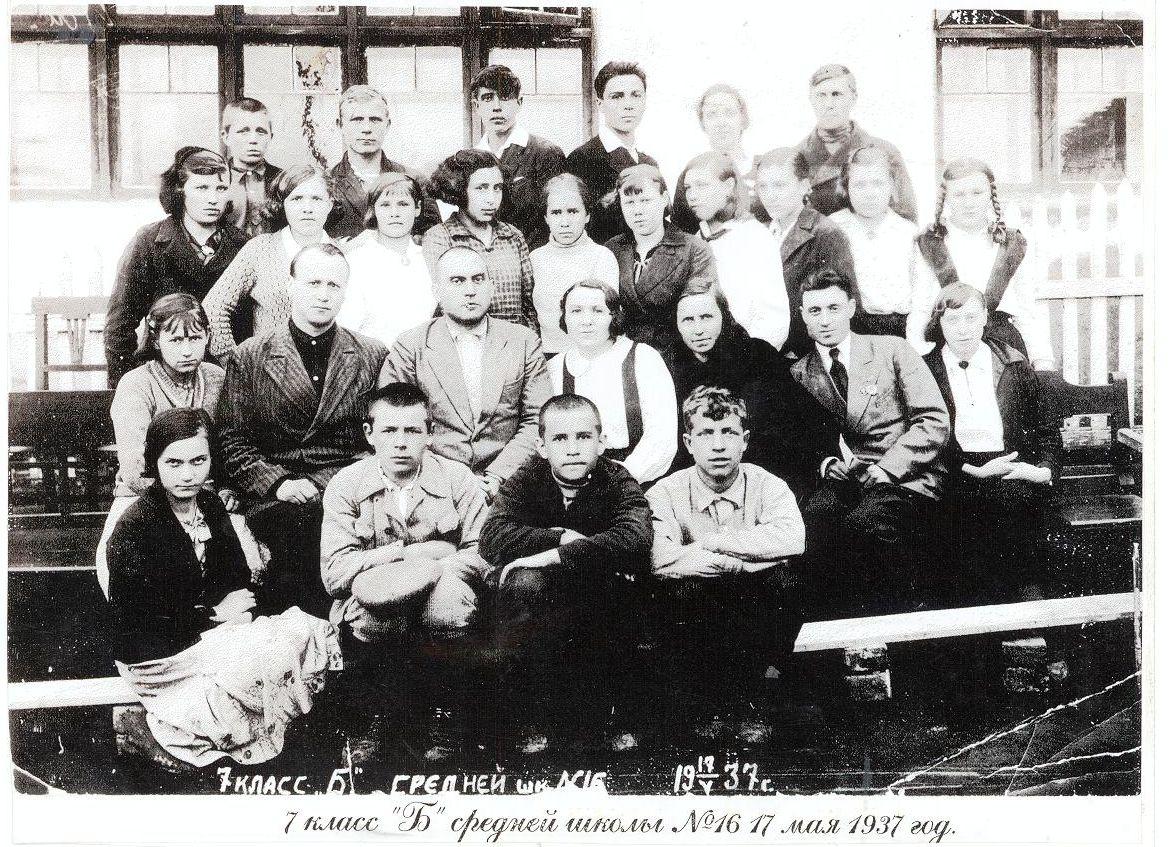 1937 7 б класс школа 16 Кемерово