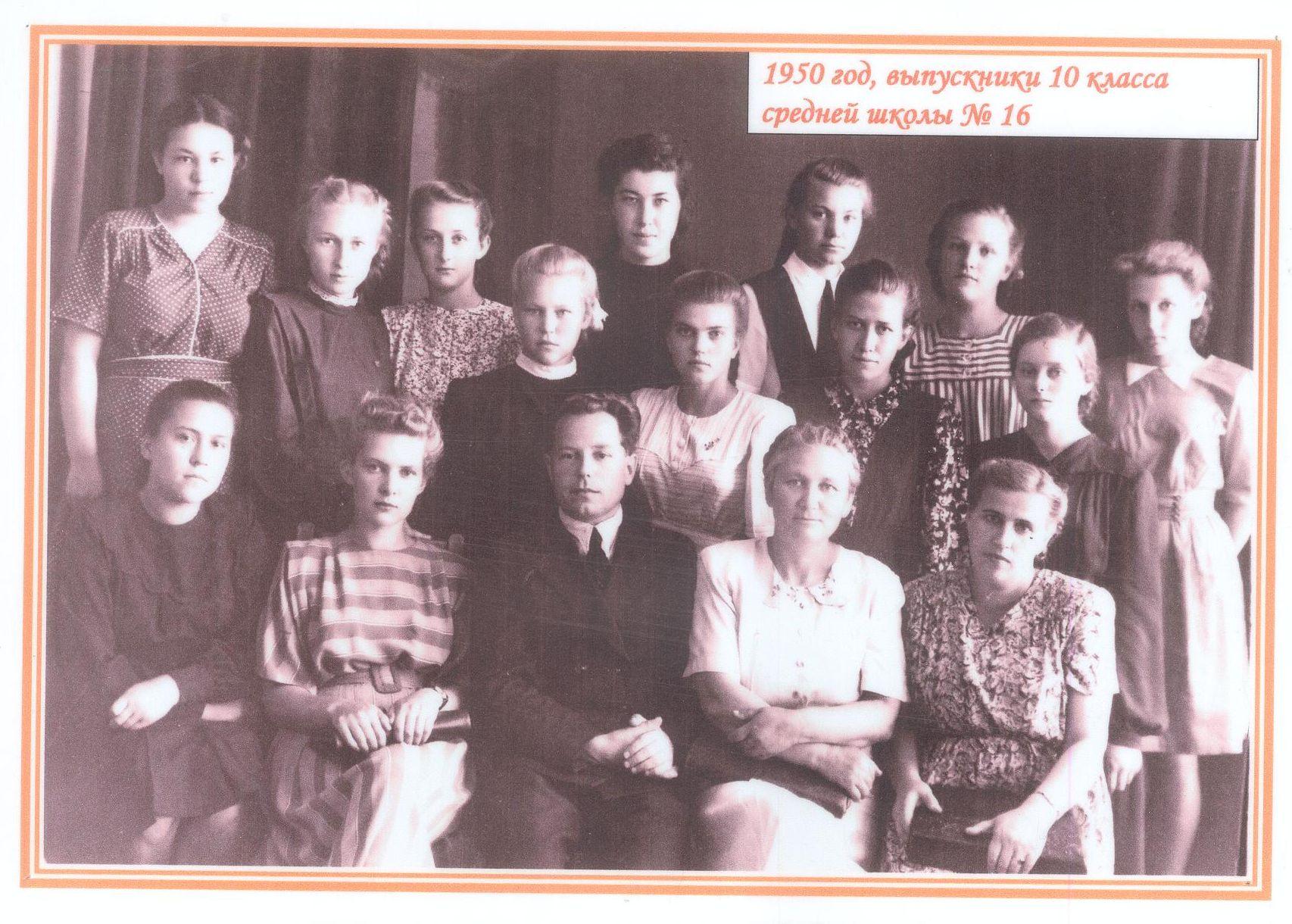 1950 год школа 16 Кемерово
