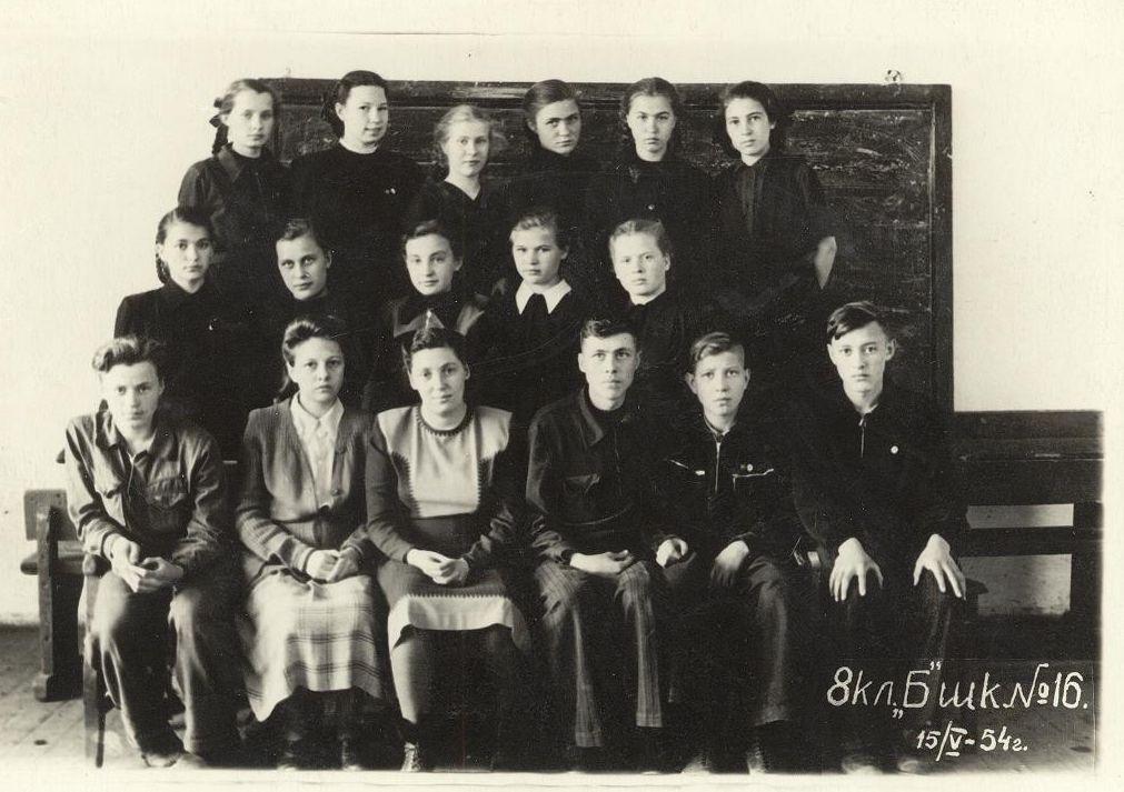 1954 год, 8 кл. школа 16 Кемерово