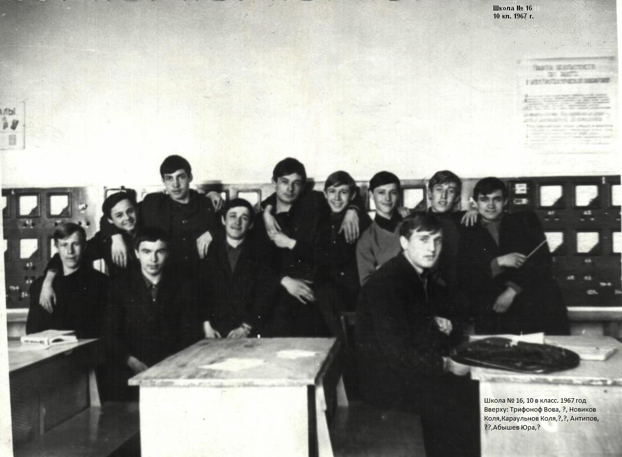 1967 год 10 В кл школа 16 Кемерово