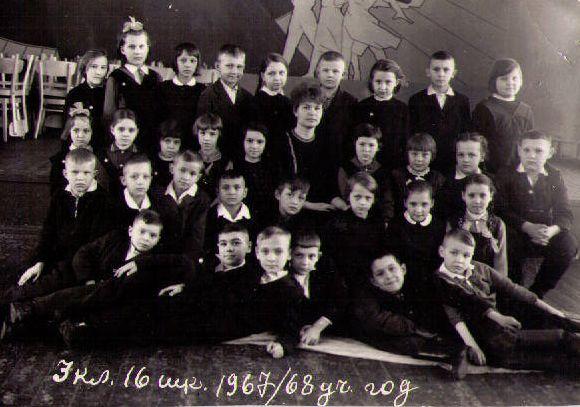 1968 год 3 класс школа 16 Кемерово