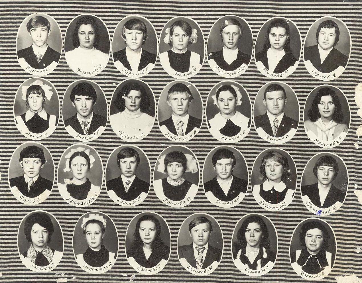 1975год 10 Г кл школа 16 Кемерово
