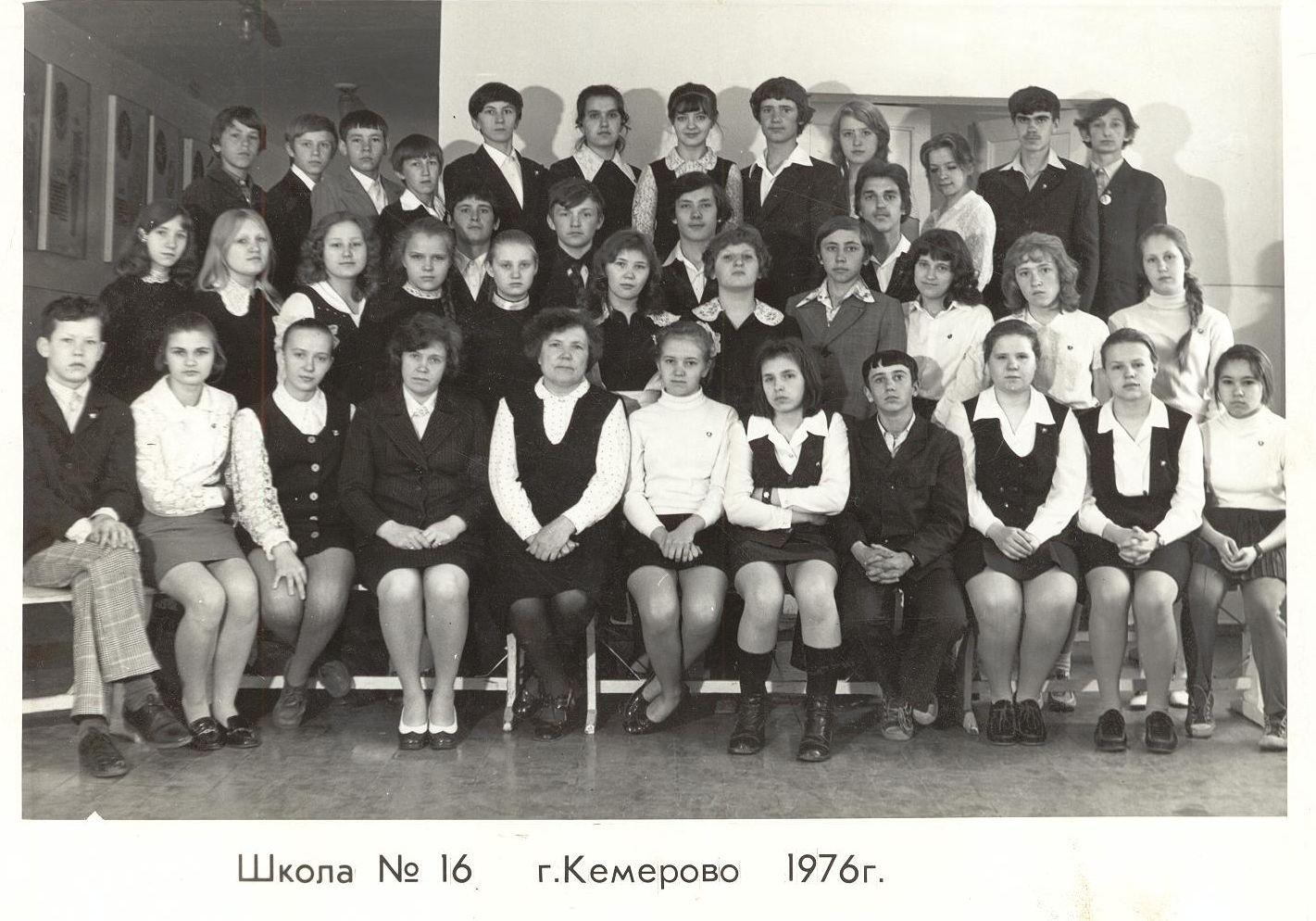 1976 год учитель Макарова В.Ф школа 16 Кемерово