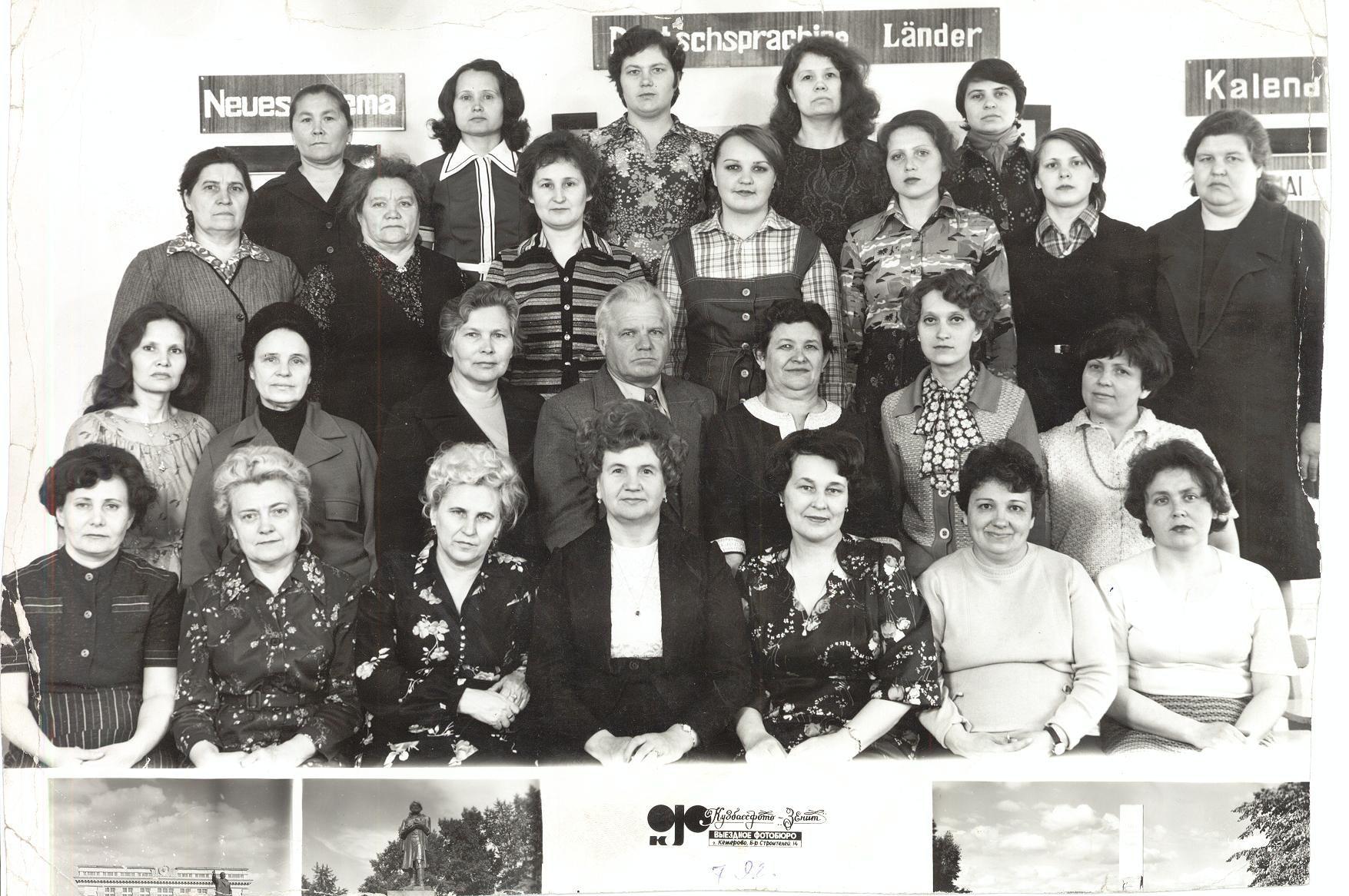 1980 год учителя школа 16 Кемерово