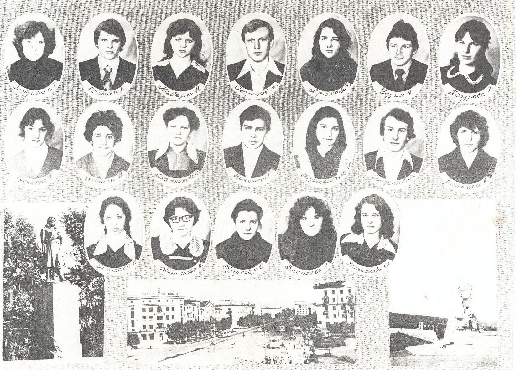 1980 год 10 кл учитель Гребенникова С.О школа 16 Кемерово
