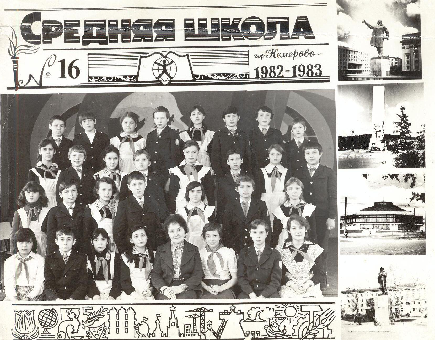 1983 год школа 16 Кемерово