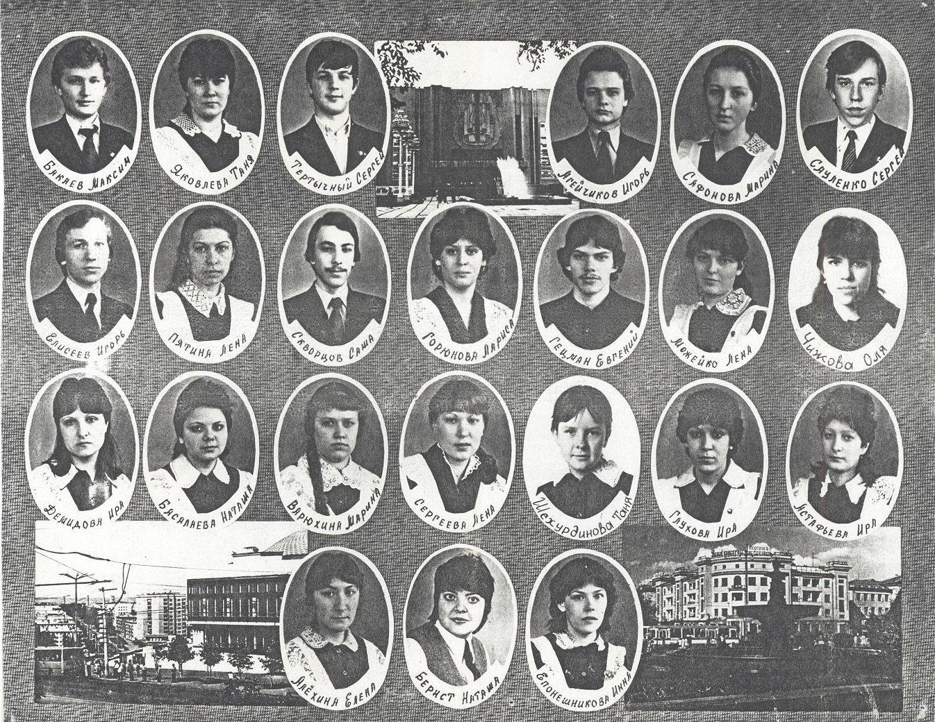 1984 год учитель Крумликова Н.И школа 16 Кемерово