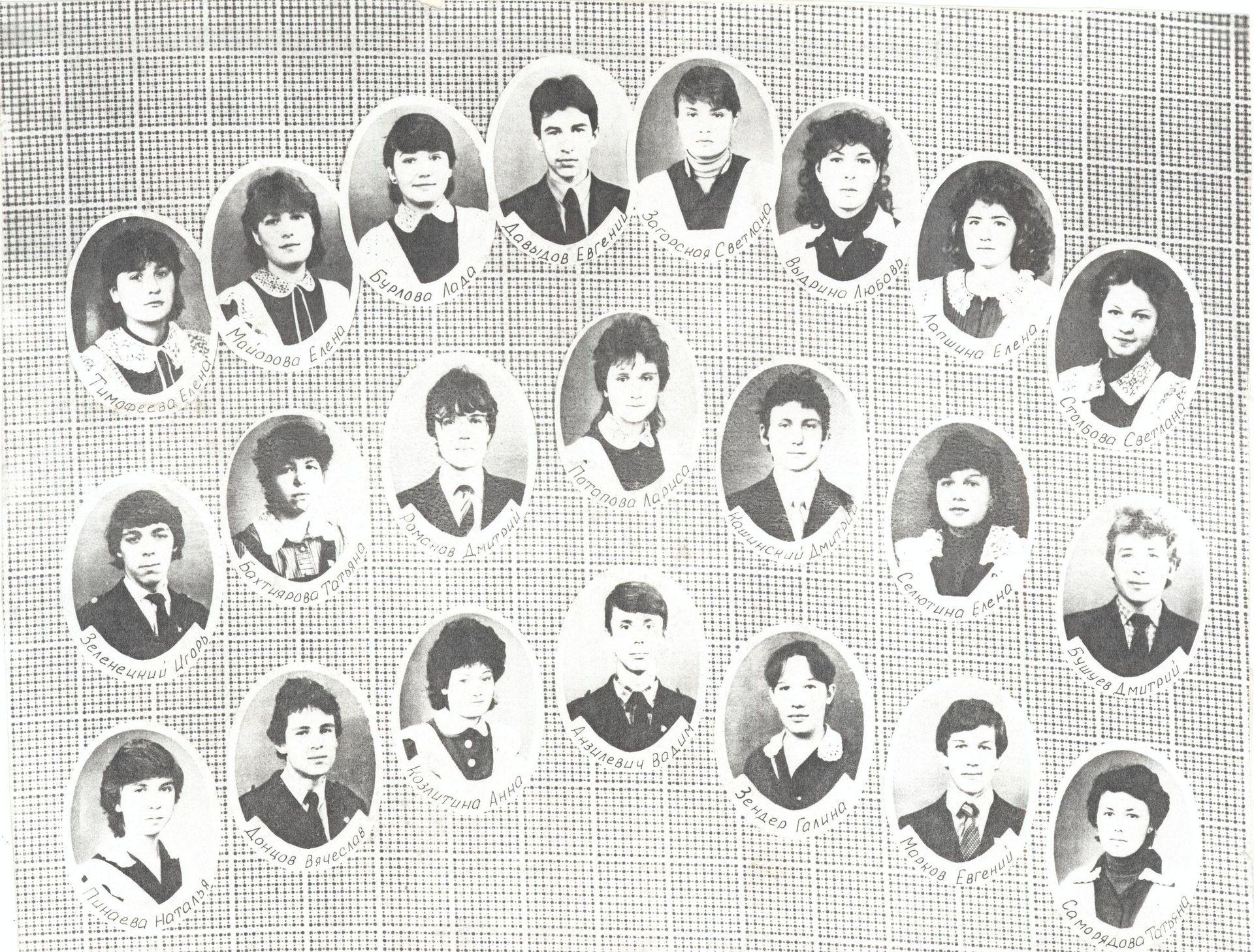 1986 год учитель Савина Т.Н школа 16 Кемерово