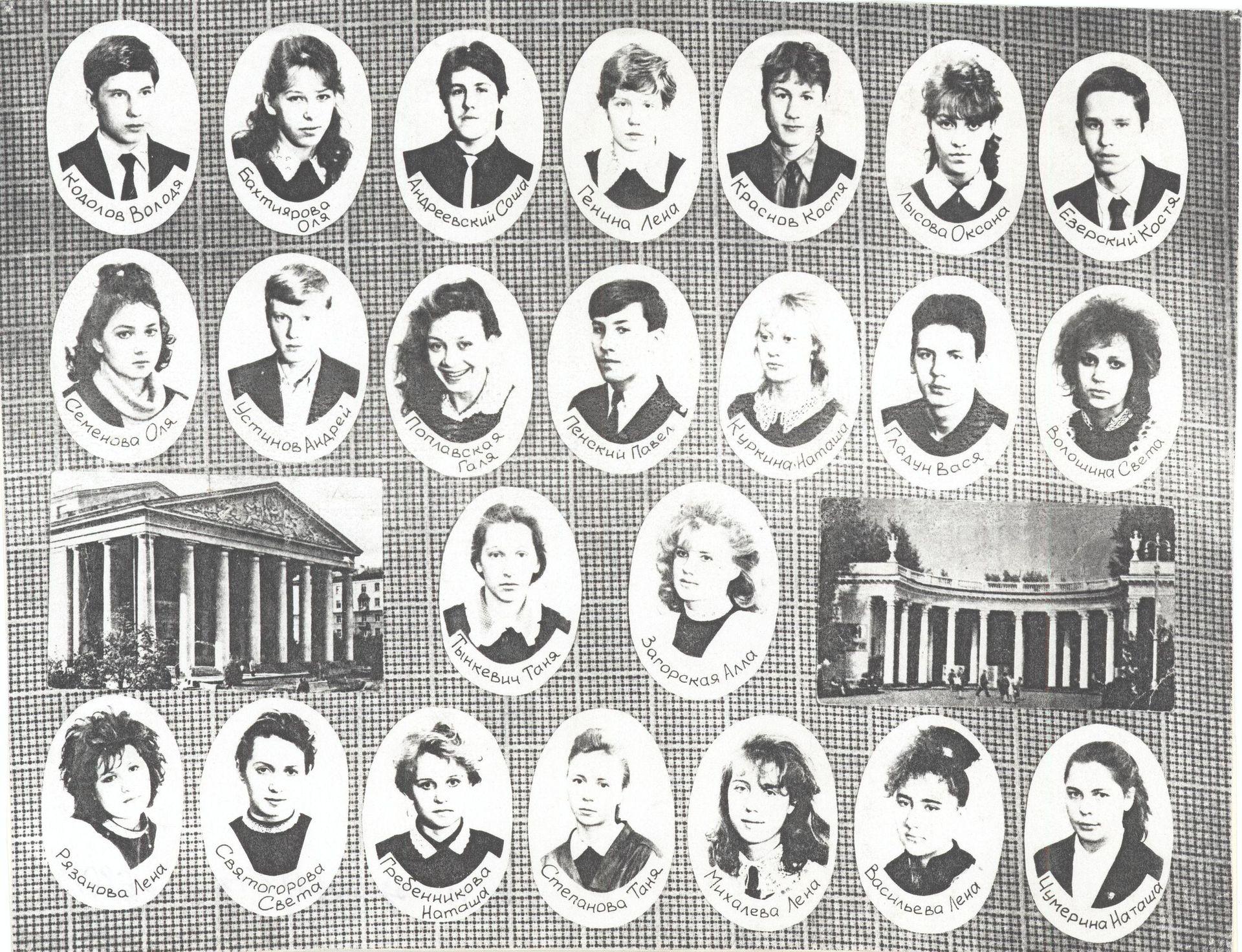 1989 год 10 кл учитель Ковалева Лидия Алексеевна школа 16 Кемерово