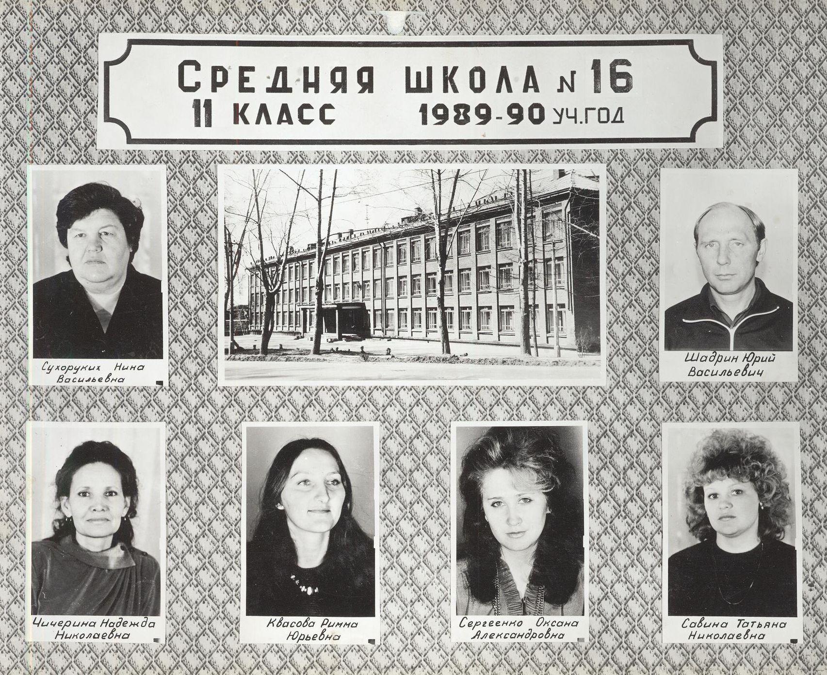 1990 год учителя школа 16 Кемерово