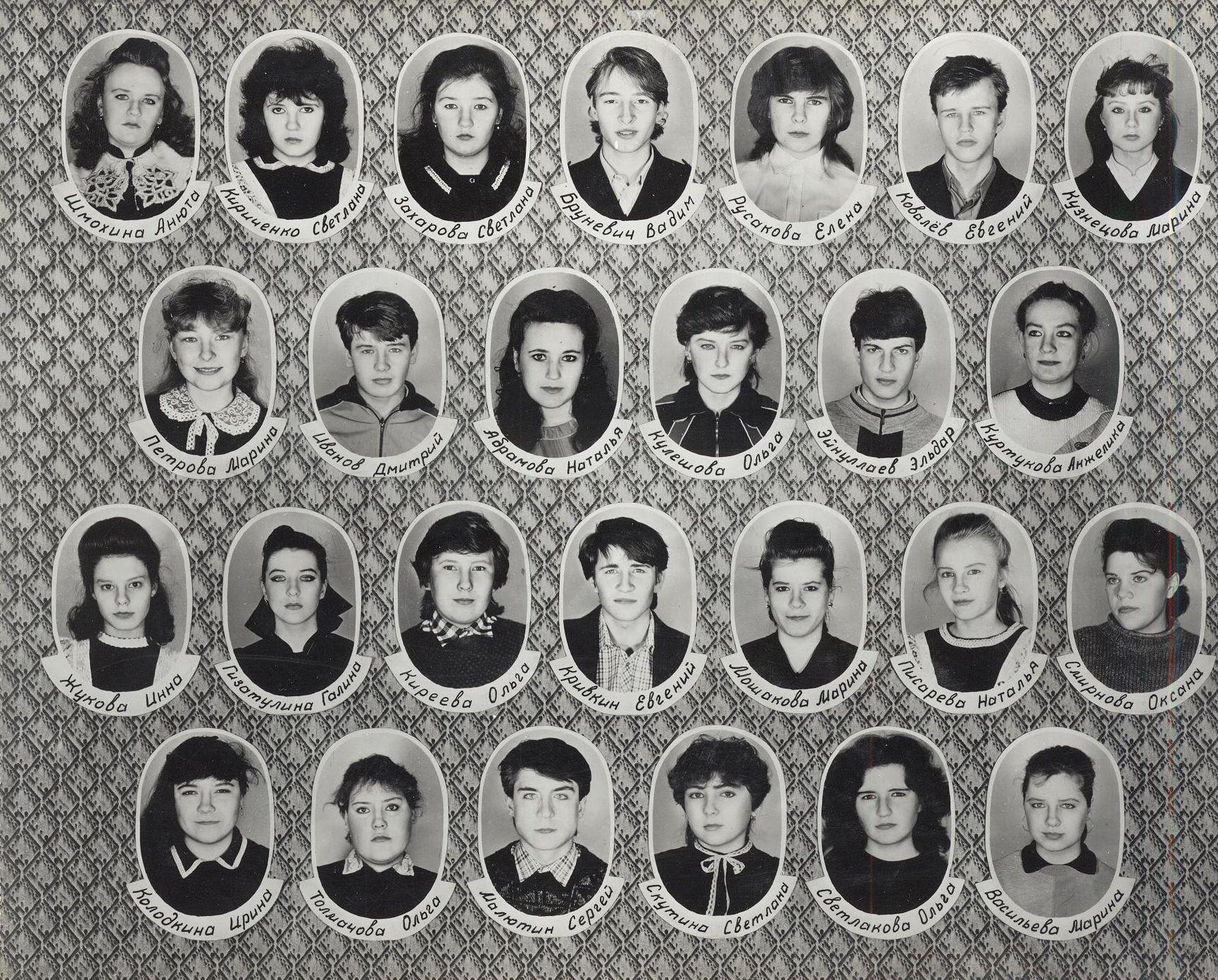 1990 год школа 16 Кемерово