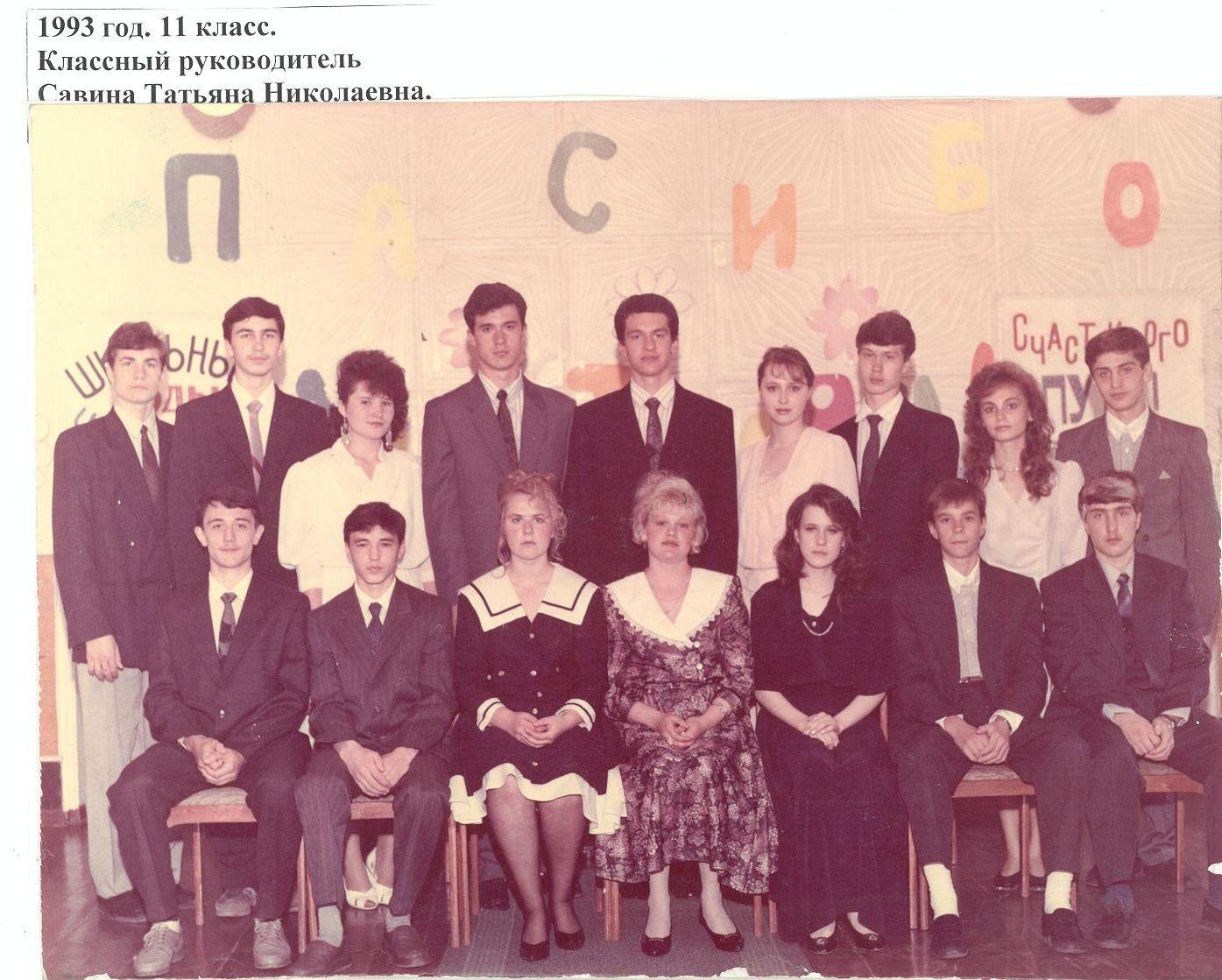 1993 год школа 16 Кемерово