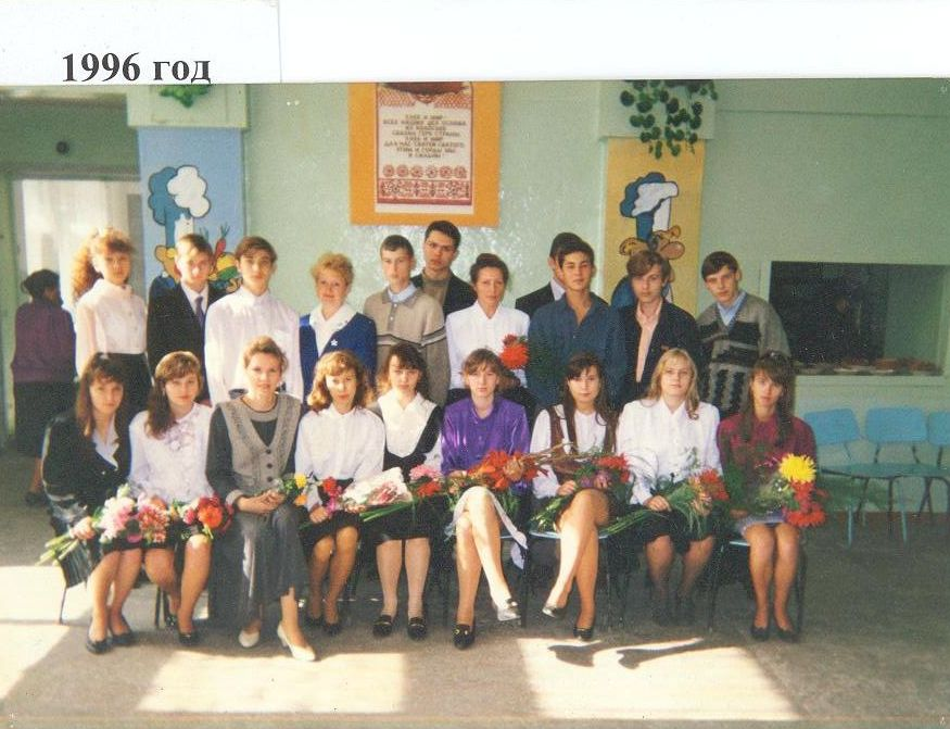 1996год школа 16 Кемерово