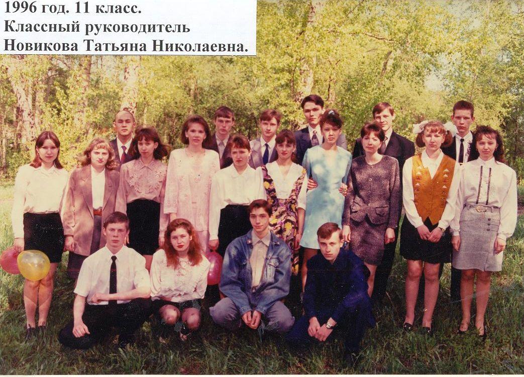 1996 год школа 16 Кемерово