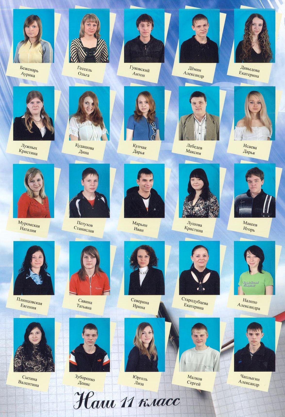 2008 год 11 КЛАСС школа 16 Кемерово