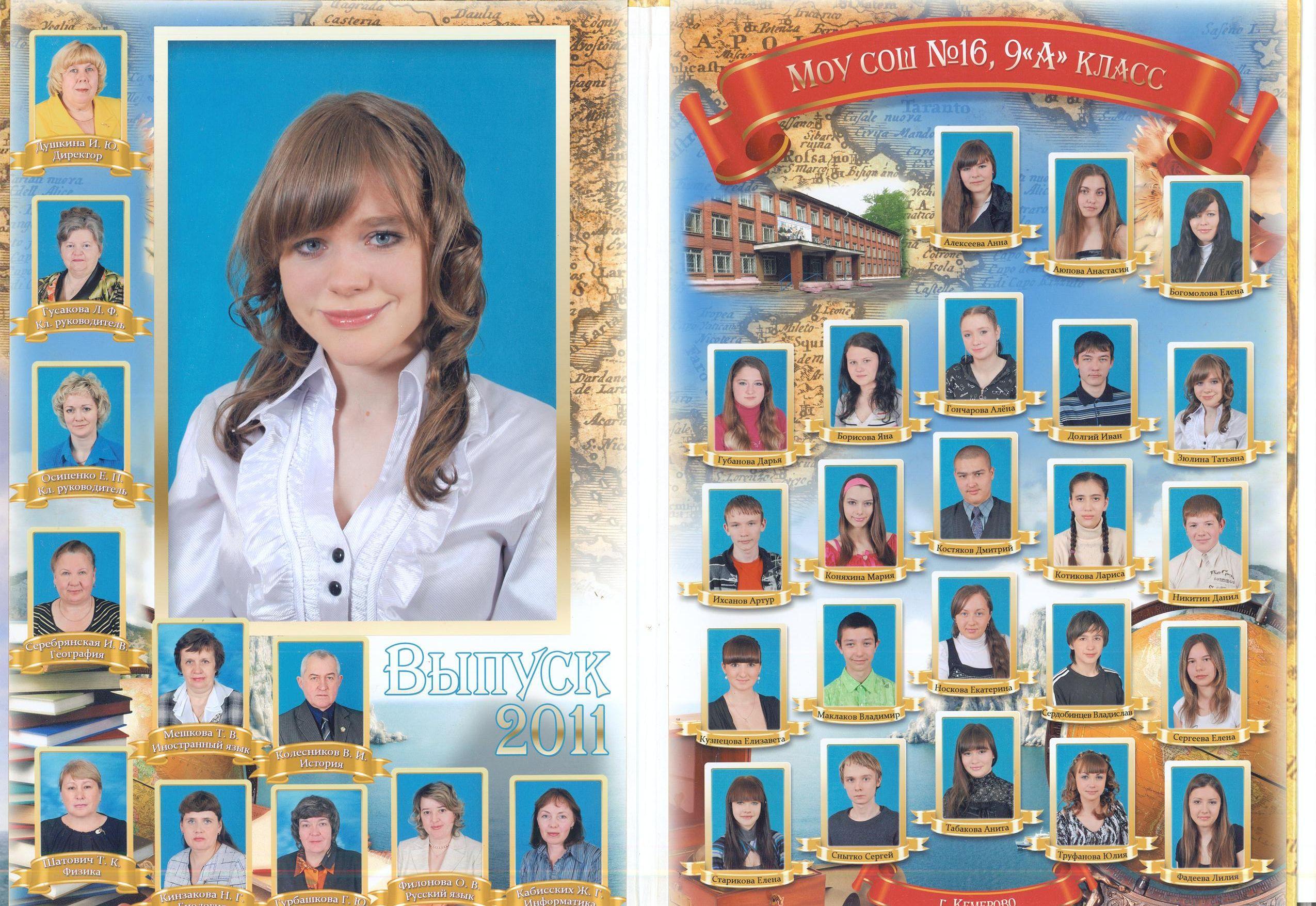 2011 год школа 16 Кемерово