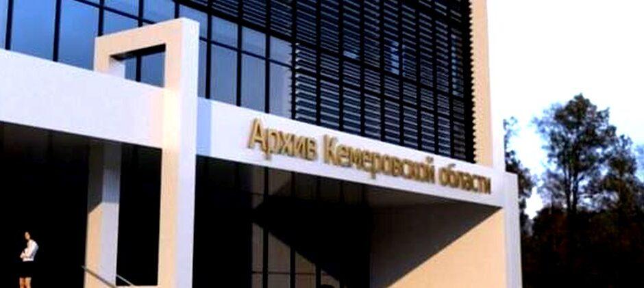 Стали известны подробности строительства нового здания областного архива в Кемерове