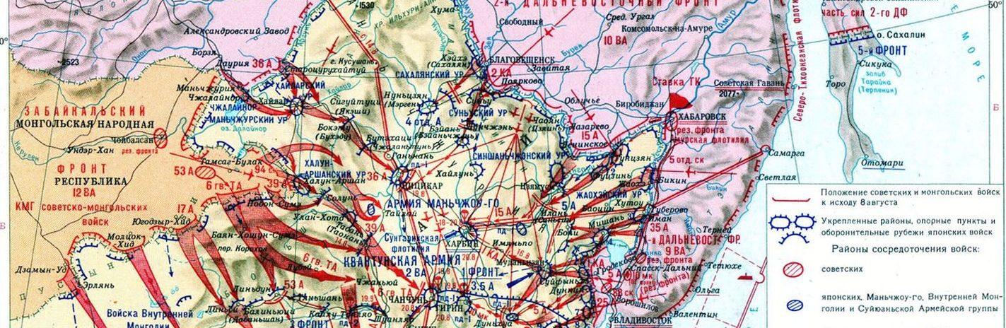 Маньчжурская наступательная операция. 9 августа - 2 сентября 1945 г. Схема.