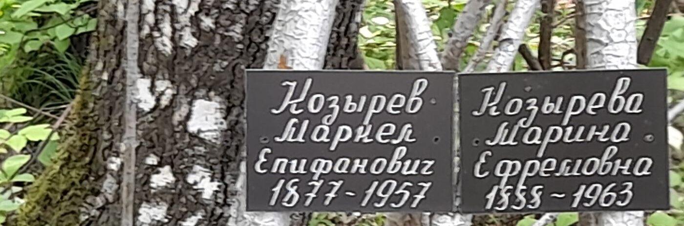 Козырев